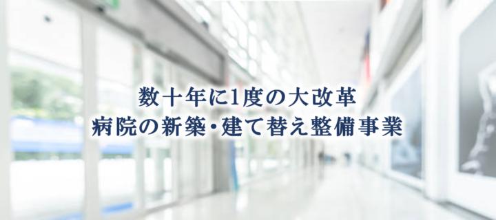 新病院新築・建替 総合コンサルティングの画像