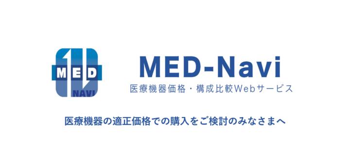 医療機器適正 価格情報提供支援の画像
