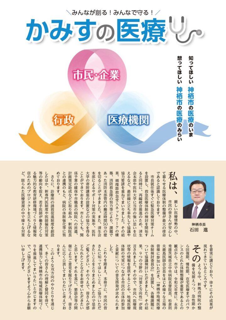 茨城県神栖市にて、市民向け冊子「みんなが創る!みんなで守る!かみすの医療」が配布されました。の画像